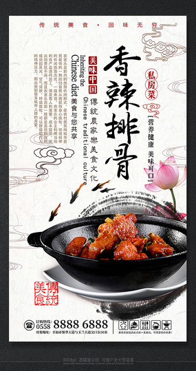 中国风传统美食文化宣传海报