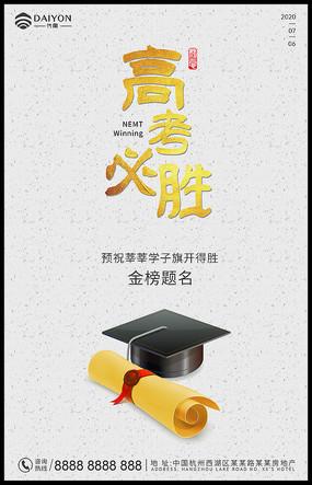 中国风地产金色高考必胜海报