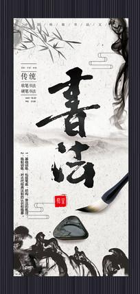 中国风书法班招生易拉宝
