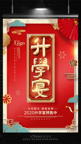 中国风谢师宴升学宴海报
