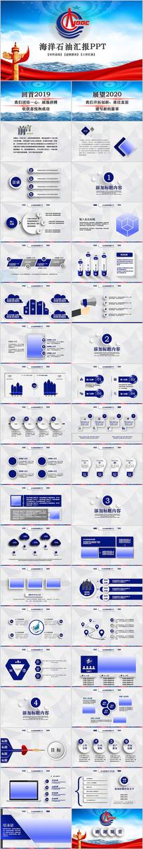 中国海洋石油总公司中海油PPT模板