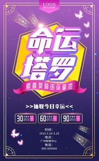 紫色塔罗抽奖海报