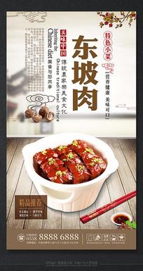 最新传统东坡肉创意海报设计