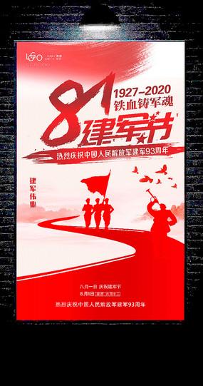 81八一建军节海报