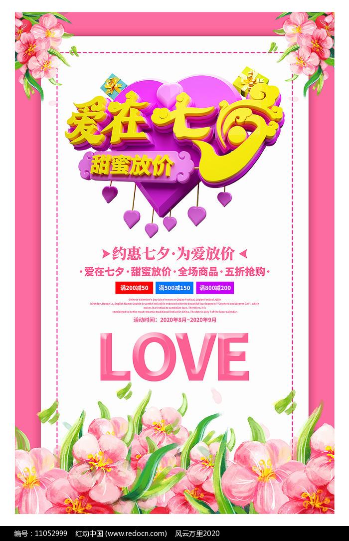 爱在七夕促销海报设计图片