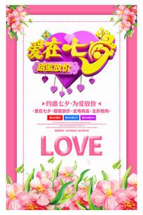 爱在七夕促销海报设计