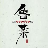 八大菜系之鲁菜中国风水墨书法艺术字