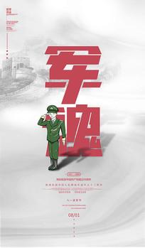 八一军魂建军节海报