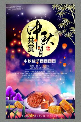 八月十五中秋节中秋佳节海报设计