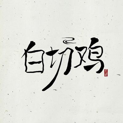 菜谱菜名之白切鸡中国风水墨书法艺术字