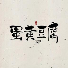 菜谱菜名之蛋黄豆腐水墨书法艺术字