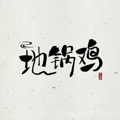 菜谱菜名之地锅鸡中国风水墨书法艺术字