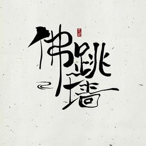 菜谱菜名之佛跳墙中国风水墨书法艺术字
