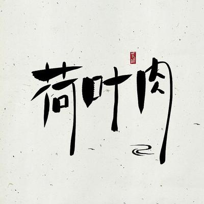 菜谱菜名之荷叶肉中国风水墨书法艺术字