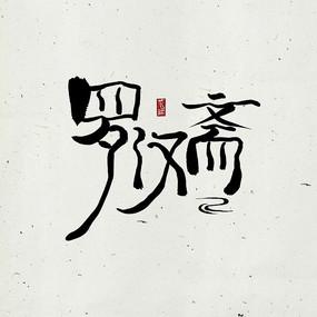 菜谱菜名之罗汉斋中国风水墨书法艺术字