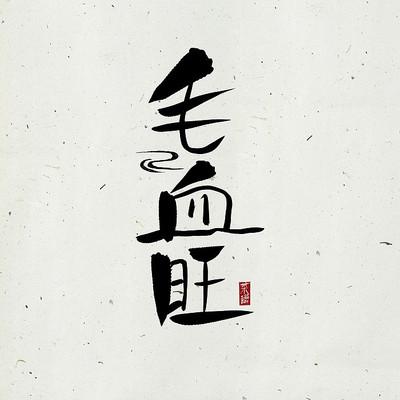 菜谱菜名之毛血旺中国风水墨书法艺术字