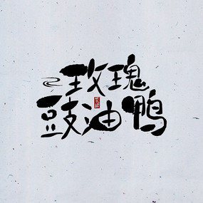 菜谱菜名之玫瑰豉油鸭水墨书法艺术字