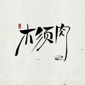 菜谱菜名之木须肉中国风水墨书法艺术字