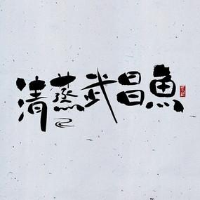 菜谱菜名之清蒸武昌鱼水墨书法艺术字
