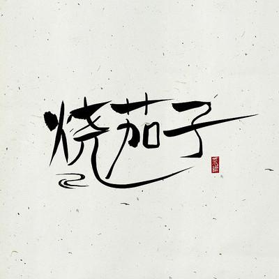 菜谱菜名之烧茄子中国风水墨书法艺术字