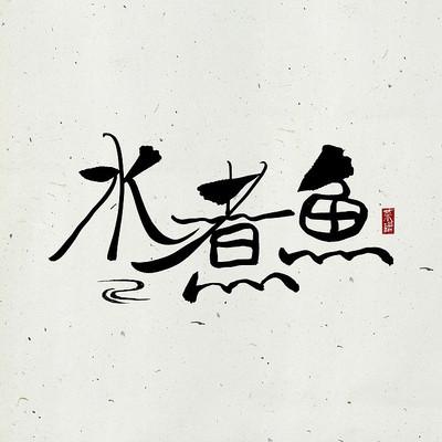 菜谱菜名之水煮鱼中国风水墨书法艺术字