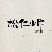 菜谱菜名之松仁小肚水墨书法艺术字