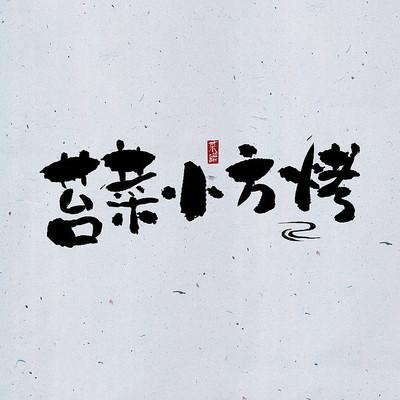 菜谱菜名之苔菜小方烤水墨书法艺术字