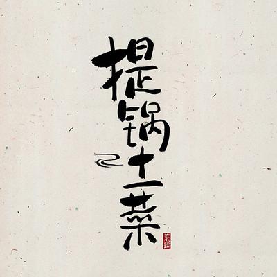 菜谱菜名之提锅土菜水墨书法艺术字