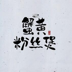 菜谱菜名之蟹黄粉丝煲水墨书法艺术字