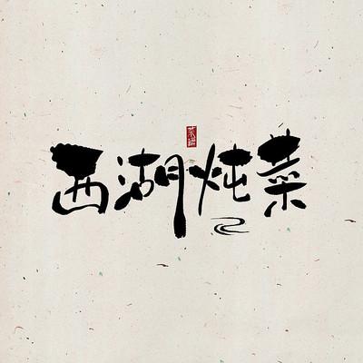 菜谱菜名之西湖炖菜水墨书法艺术字