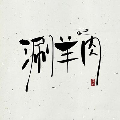 菜谱菜名之涮羊肉中国风水墨书法艺术字