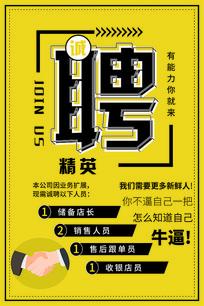 诚聘精英黄色宣传海报