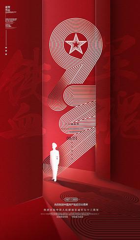 创意93周年八一建军节海报 PSD