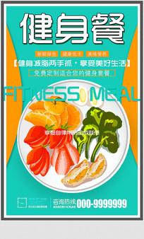 创意健身减脂餐宣传海报