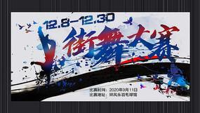创意街舞大赛宣传海报设计