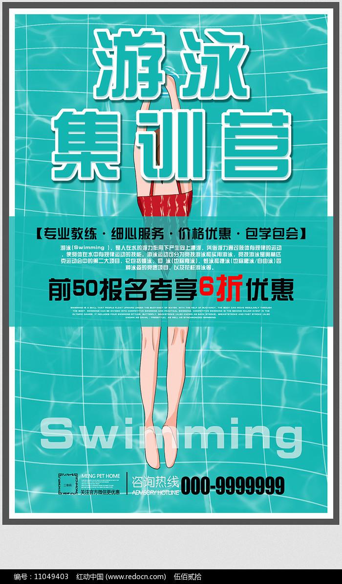 创意游泳集训营培训海报图片