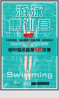 创意游泳集训营培训海报