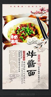 传统中华炸酱面美食海报