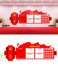 大气村务党务公开栏文化墙