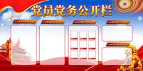 大气党务党建文化宣传栏模板