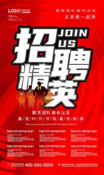 大气红色招聘海报设计