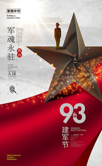 大气建军93周年海报