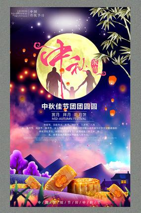 大气精美中秋节海报设计
