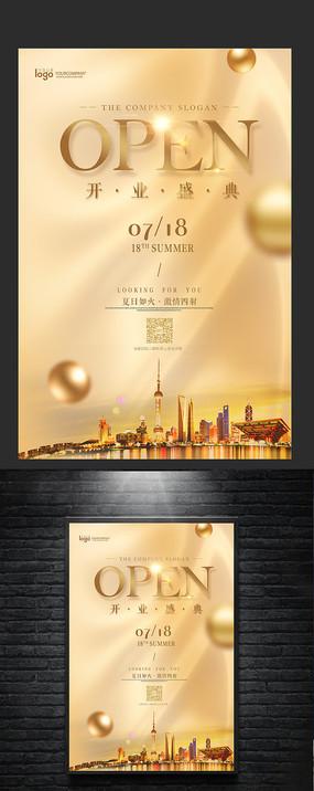 大气金色开业盛典海报设计