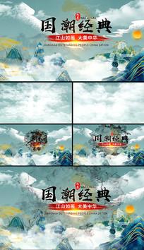大气水墨国潮云层穿梭定版标题片头AE模板