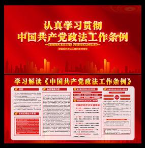 大气中国共产党政法工作条例展板