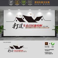 打造生态宜居新农村标语文化墙