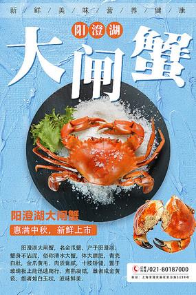 大闸蟹餐饮美食海报