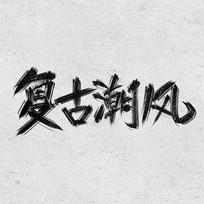 复古潮风国潮艺术字