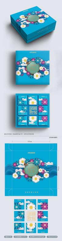 高端花朵团圆秋悦中秋月饼礼盒包装